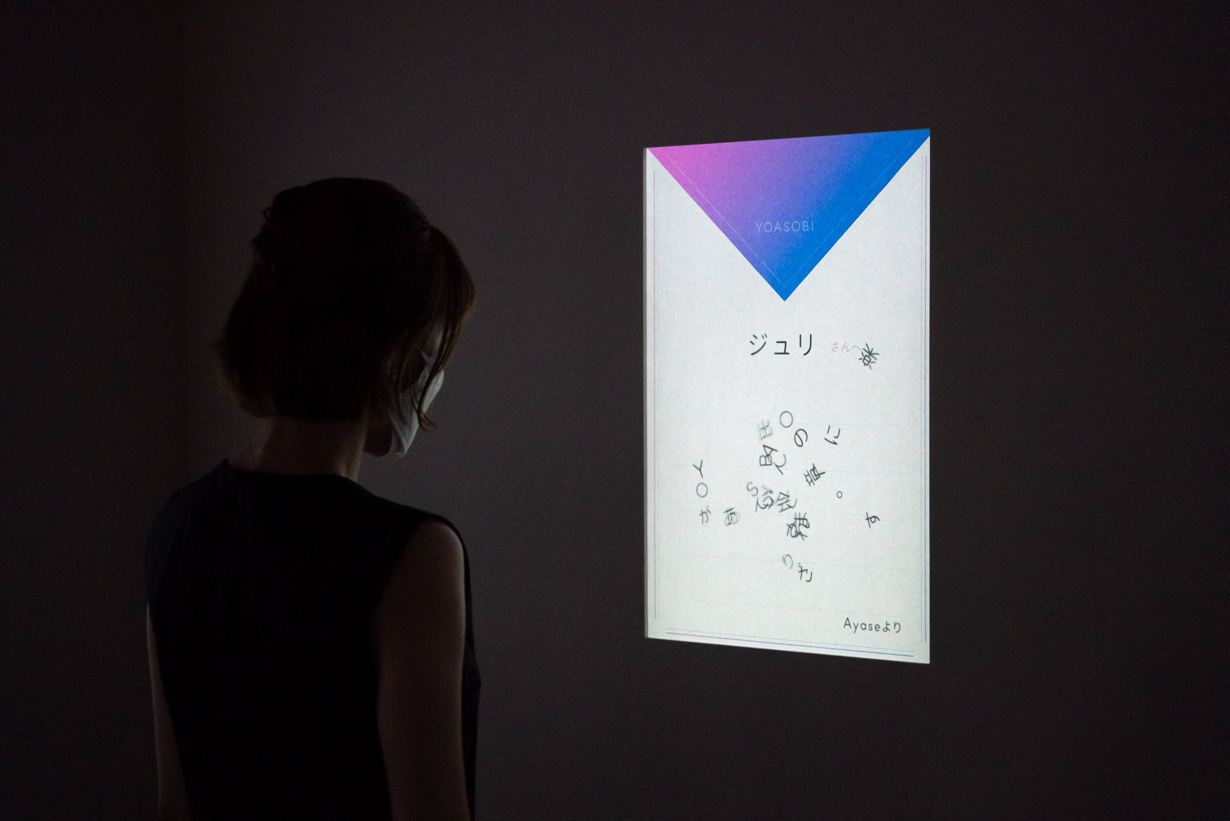 Sony Park展 「⑤半導体は、SFだ。」 with YOASOBI